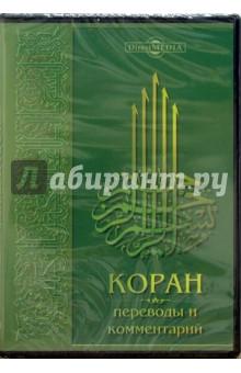 Коран. Переводы и комментарий (CDpc) трудовой договор cdpc