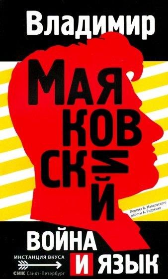 Война и язык, Маяковский Владимир Владимирович