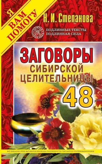 Заговоры сибирской целительницы-48, Степанова Наталья Ивановна