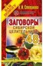 Обложка Заговоры сибирской целительницы-48