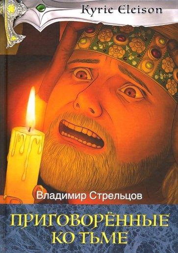Приговоренные ко тьме. Книга 2, Стрельцов Владимир