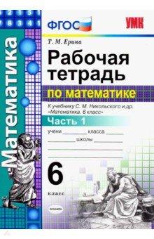 Математика. 6 класс. Рабочая тетрадь к учебнику С.М. Никольского. В 2-х частях