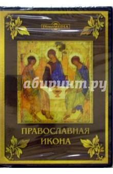 Православная икона. Том 4 (CDpc)