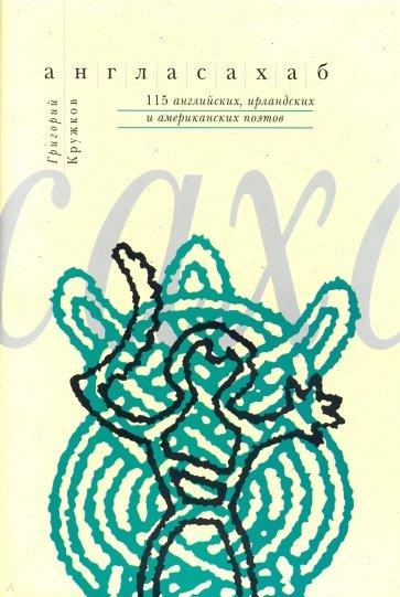 Англасахаб. 115 английских, ирландских и американских поэтов, Уайльд Оскар, Мильтон Джон, Льюис Кэрол