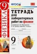 Тетрадь для лабораторных работ по физике. 9 класс. К учебнику А. В. Перышкина, Е. М. Гутник