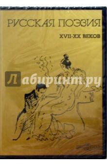 Русская поэзия 17-20 веков (CDpc) трудовой договор cdpc