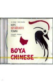 Zakazat.ru: Курс китайского языка. Boya Chinese. Ступень 1. Средний уровень (CDmp3). Ли Сяоци, Чжао Яньфэн