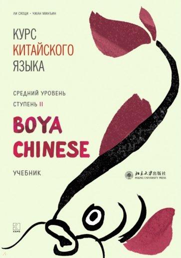 """Курс китайского языка.""""Boya Chinese"""". Ступень 2. Средний уровень"""