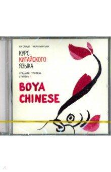 Zakazat.ru: Курс китайского языка. Boya Chinese. Ступень 2. Средний уровень (CDmp3). Ли Сяоци, Чжан минъин