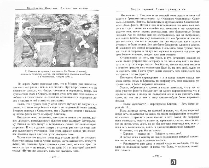 Иллюстрация 1 из 5 для Разные дни войны. Дневник писателя. 1941 год - Константин Симонов | Лабиринт - книги. Источник: Лабиринт