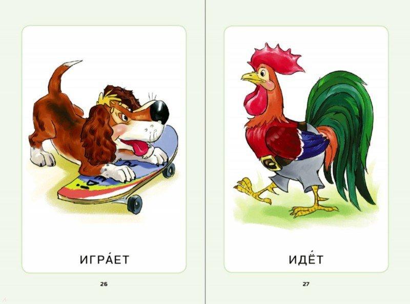 Иллюстрация 1 из 2 для Азбука действий: кто что делает? | Лабиринт - книги. Источник: Лабиринт