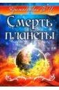 Обложка Смерть планеты. Мистическо-исторический роман