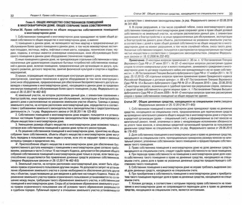 жилищный кодекс рф 2018 статья 36