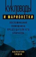 Кукловоды и марионетки. Воспоминания помощника последнего председателя КГБ Крючкова