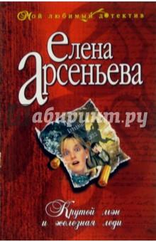 ЕЛЕНА АРСЕНЬЕВА ГРЕШНАЯ МУЩА СКАЧАТЬ БЕСПЛАТНО