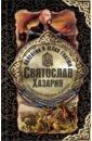 Святослав. Хазария, Гнатюк Валентин Сергеевич