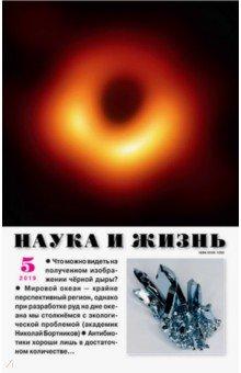 """Журнал """"Наука и жизнь"""" № 5. 2019"""