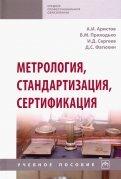 Метрология, стандартизация, сертификация. Учебное пособие