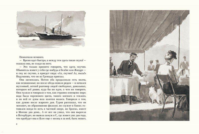 Иллюстрация 1 из 7 для Дама с собачкой - Антон Чехов | Лабиринт - книги. Источник: Лабиринт