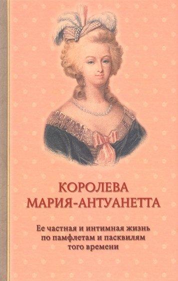 Королева Мария-Антуанетта. Биография, Флейшман Г.