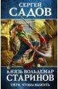 Обложка Князь Вольдемар Старинов. Книга первая. Уйти, чтобы выжить