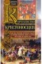 Королевство крестоносцев. Два века правления, Правер Джошуа