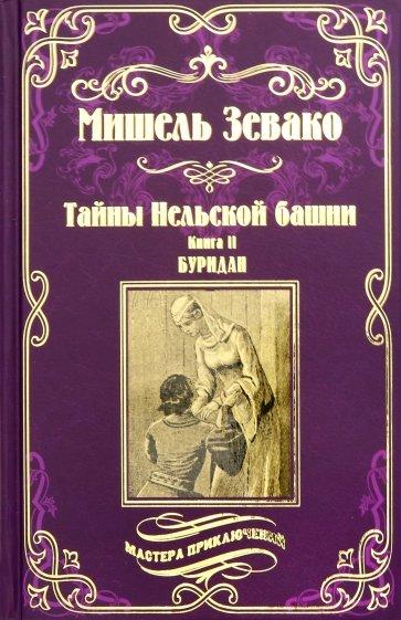 Тайны Нельской башни. Книга 2. Буридан, Зевако Мишель