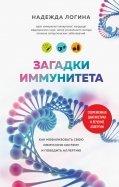 Загадки иммунитета. Как мобилизовать свою иммунную защиту и победить аллергию