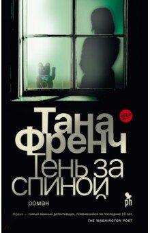 Обложка книги Тень за спиной, Френч Тана