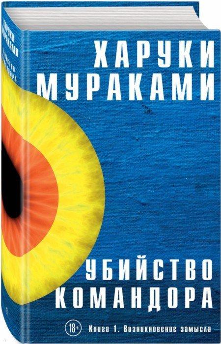 Иллюстрация 1 из 14 для Убийство Командора. Книга 1. Возникновение замысла - Харуки Мураками | Лабиринт - книги. Источник: Лабиринт