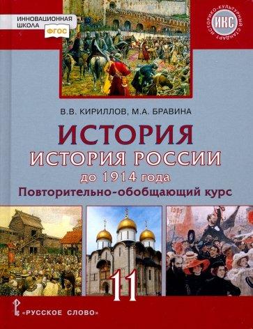 История России 11кл до 1914 г баз и угл [Учебник], В. В. Кириллов, М. А. Бравина