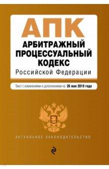 Арбитражный процессуальный кодекс РФ на 26.05.2019 г.