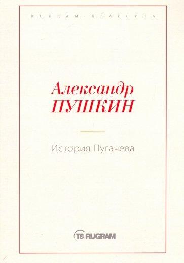 История Пугачева, Пушкин Александр Сергеевич