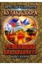 Революция как данность. Книга 2, Владимиров Вячеслав