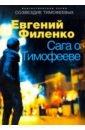 Сага о Тимофееве, Филенко Евгений Иванович