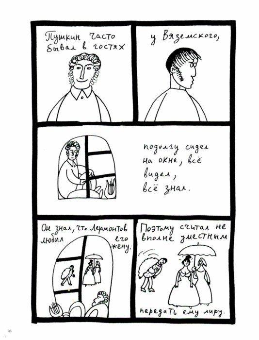Иллюстрация 1 из 9 для Хармсиниада. Комиксы из жизни писателей | Лабиринт - книги. Источник: Лабиринт