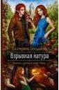 Взрывная натура, Богданова Екатерина