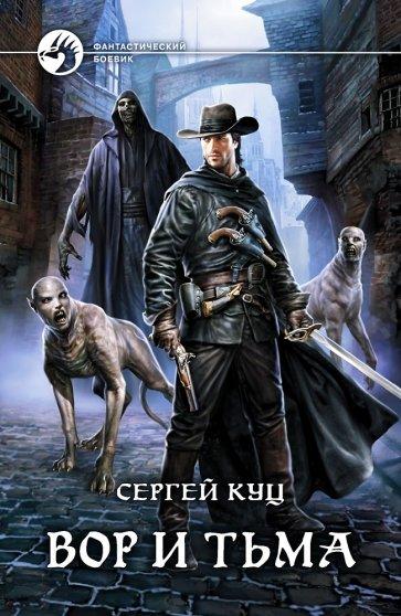 Вор и тьма, Куц Сергей