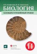 Биология. 11 класс. Базовый и углубленный уровни. Учебник. ФГОС