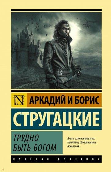 Трудно быть богом, Стругацкий Аркадий Натанович, Стругацкий Борис Натанович