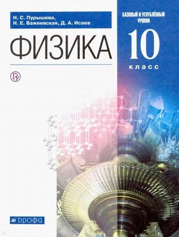 Физика. 10 класс. Учебник. Базовый и углубленный уровень, Пурышева Наталия Сергеевна