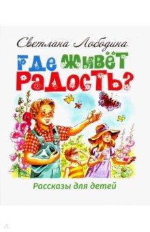 Купить Где живёт радость? Рассказы для детей, Зерна-Книга, Религиозная литература для детей
