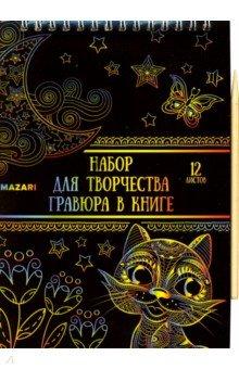 Купить Набор для творчества «Гравюра в книге», А5 (M-4289), MAZARI, Гравюры