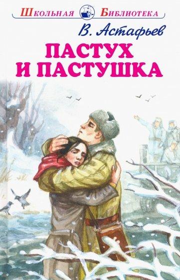 Пастух и пастушка, Астафьев Виктор Петрович