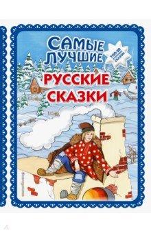 Купить Самые лучшие русские сказки, Эксмо, Русские народные сказки
