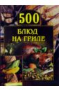 Красичкова Анастасия 500 блюд на гриле анастасия красичкова японская кухня
