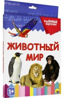 Купить Разумные карточки Животный мир (20 карточек), Проф-Пресс, Обучающие игры