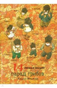 Купить 14 лесных мышей. Парад грибов, Самокат, Сказки и истории для малышей
