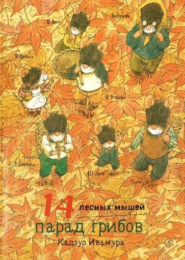 14 лесных мышей. Парад грибов, Ивамура Кадзуо