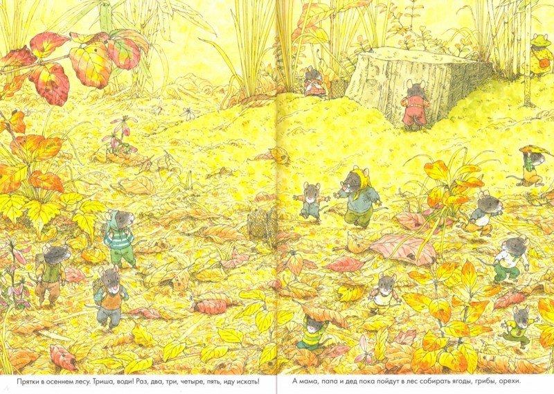 Иллюстрация 1 из 41 для 14 лесных мышей. Парад грибов - Кадзуо Ивамура | Лабиринт - книги. Источник: Лабиринт